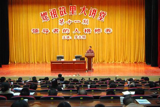 盐亭县成功举办 嫘祖故里大讲堂 学习活动