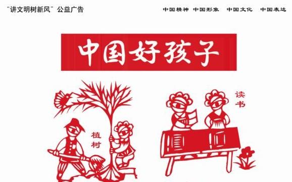 我的梦中国梦剪纸